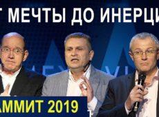 Пасторский Саммит 2019 — От мечты до инерции