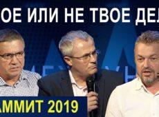 Пасторский Саммит 2019 — Твое или не твое дело