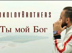 SokolovBrothers — Ты мои Бог