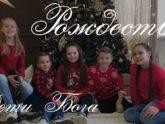 Дети Бога — Рождество!