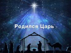 Егор и Наталия Лансере — Родился Царь (караоке)