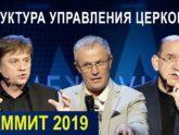Пасторский Саммит 2019 — Структура управления церковью