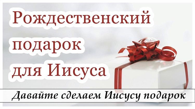 Подарок Иисусу