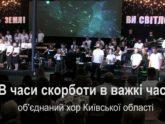 Малин 2019 — Київ — В часи скорботи в важкі часи