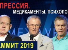 Пасторский Саммит 2019 — Депрессия. Медикаменты. Психологи