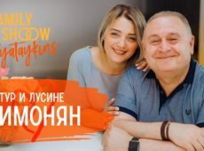 Pyataykins — Артур и Лусине Симонян