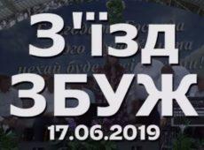 Збуж №76 (17.06.2019)