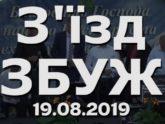 Збуж №77 (19.08.2019)