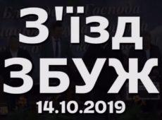 Збуж 78 (14.10.2019)