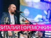 Виталий Ефремочкин — Рядом с Тобой