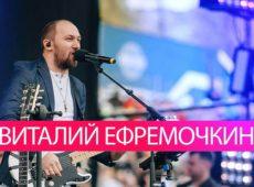 Виталий Ефремочкин — Звезды поют про снег