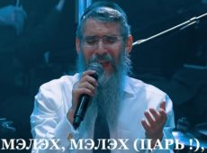 Avraham Fried — АВВА!