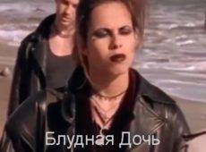 Блудная дочь (1999)