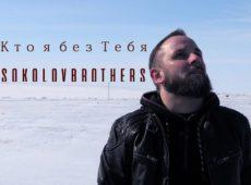 SokolovBrothers — Кто я без Тебя