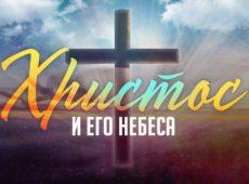 Христос и Его небеса - Алексей Коломийцев