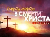 Смерть смерти в смерти Христа - Алексей Коломийцев
