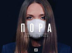 Анастасия Поло — Пора