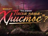 Что значит «Пасха наша — Христос»?