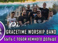 Gracetime Worship Band — Быть с тобой немного дольше