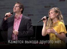 Николай Пастухов, Кристина Арнаутова — Пасха