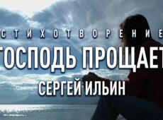 Сергей Ильин — Господь прощает
