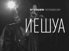 Steiger Worship — Иешуа