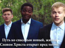 Братья Тамбовской Церкви — Путь ко спасенью