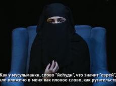 Мусульманка, ненавидевшая евреев