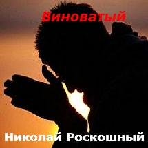 Николай Роскошный. Альбом: Виноватый (2010)