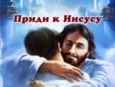 Радость. Альбом: Приди к Иисусу