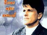 Романенко Николай. Альбом: Весть трех ангелов