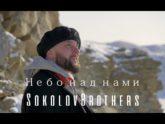SokolovBrothers — Небо над нами