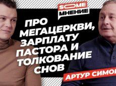 SomeMнение — Артур Симонян
