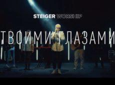 Steiger Worship — Твоими Глазами