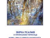 Вікторія Рудницька. Альбом: Струми чистої води