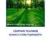Виктория Рудницкая. Альбом: Прощенный, спасенный (2012)