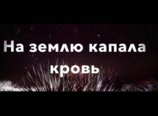 Виталии Ефремочкин — Покаяние