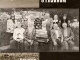 Альфа. Альбом: Старые песни о главном (2012)