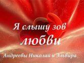 Андреевы Николай и Эльвира. Альбом: Я слышу зов любви (2011)