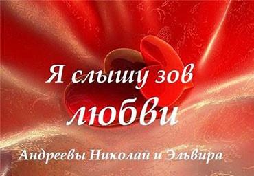 Андреевы Николай и Эльвира. Я слышу зов любви