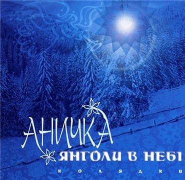 Аничка. Альбом Янголи в небі (2006)