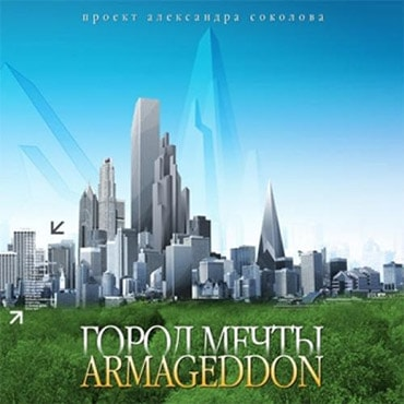 Armageddon. Альбом: Город мечты (2004)