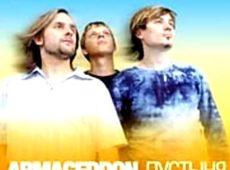 Armageddon. Альбом: Пустыня (2005)
