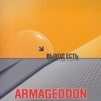 Armageddon. Альбом Выход Есть (2001)