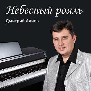Дмитрий Алиев. Альбом: Небесный рояль (2011)