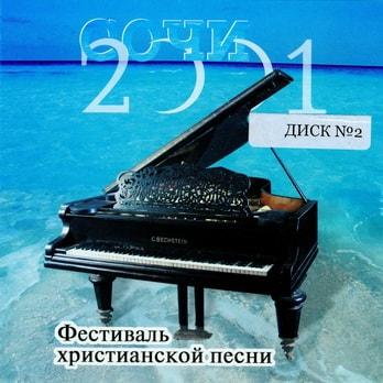 Фестиваль христианской песни. Альбом: Сочи (2001) 2