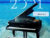 Фестиваль христианской песни. Альбом: Сочи (2001) 1