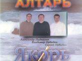 Группа Алтарь. Альбом: Якорь (2001)