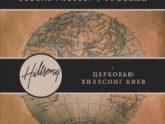 Хиллсонг. Альбом: Глобальный проект (2012)