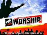 Инга Сребницкая и Влад Садома. Альбом: We Worship (2010)